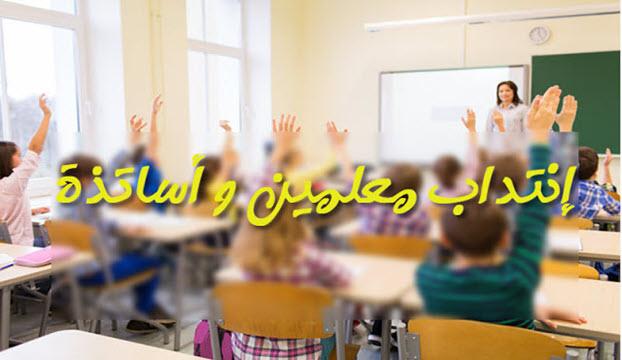 مناظرة إنتداب معلمين و أساتذة من اختصاصات عديدة للسنة الدراسية 2021/2022