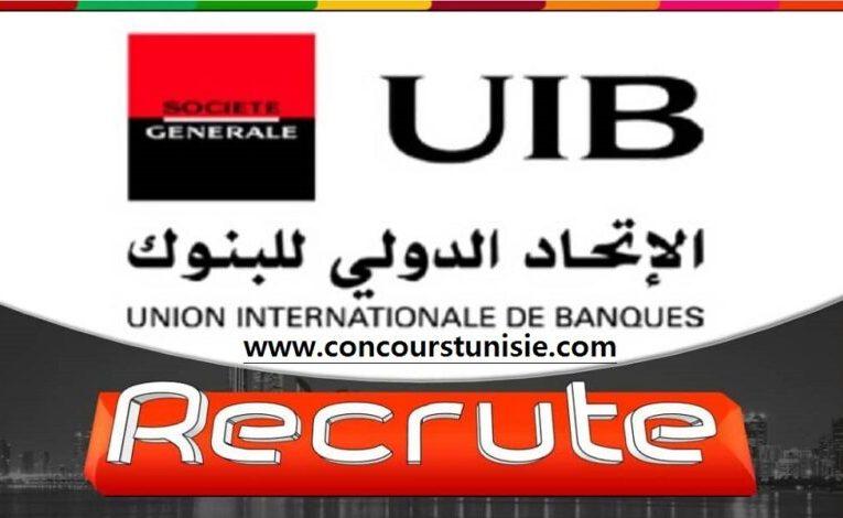 مناظرة الإتحاد الدولي للبنوك UIB لإنتداب أعوان وإطارات في عديد الإختصاصات