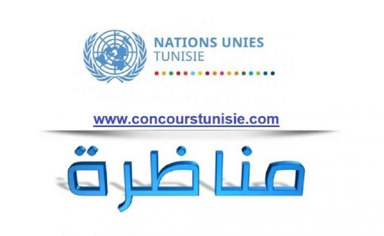 الوكالة التونسية للتعاون الفني تفتح مناظرة لإنتداب موظفين للعمل باللجنة الاقتصادية الافريقية بالامم المتحدة
