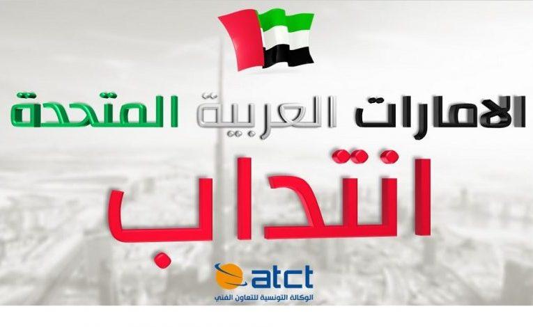 انتدابات / للعمل بدولة الإمارات العربية المتحدة عن طريق الوكالة التونسية للتعاون الفني