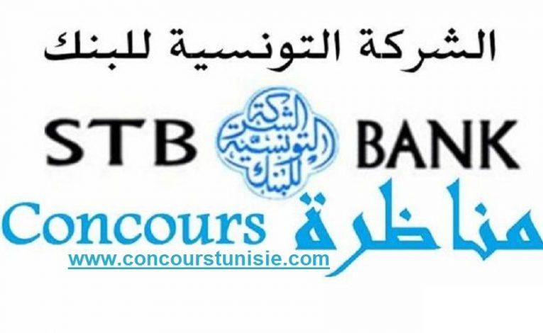 بلاغ مناظرة الشركة التونسية للبنك لإنتداب 105 عون وإطار – Concours STB
