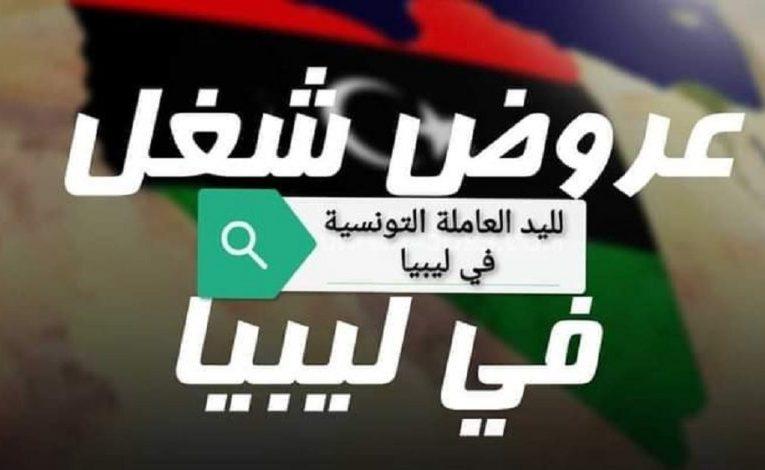 عروض شغل في ليبيا : مطلوب لشركة بدولة ليبيا الإختصاصات التالية ..