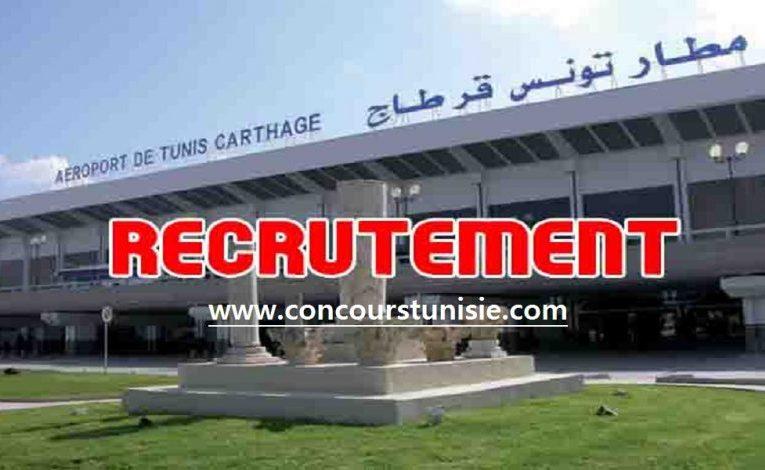 مطار تونس قرطاج : انتداب عديد الأعوان مستوى بكالوريا فأكثر