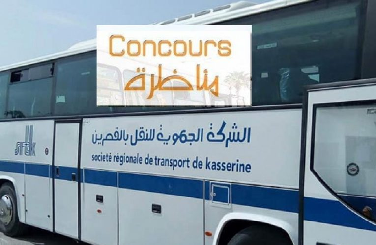 مناظرة الشركة الجهوية للنقل بالقصرين لإنتداب 37 عون في عديد الإختصاصات