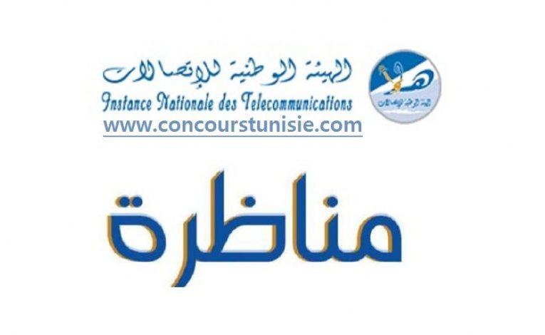 مناظرة الهيئة الوطنية للاتصالات بعنوان سنة 2021