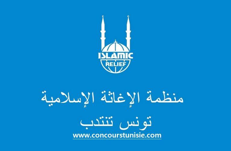 منظمة الإغاثة الإسلامية – مكتب تونس تفتح باب الترشح للإنتداب