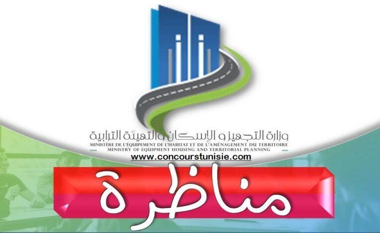 وزارة التجهيز والإسكان والبنية التحتية : المناظرات الخارجية بالاختبارات لإنتداب أعوان و إطارات