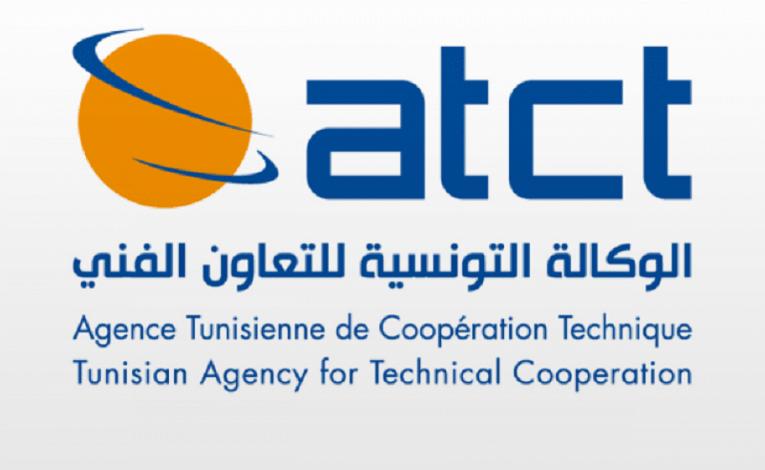 بلاغ هام عن الوكالة التونسية للتعاون الفني