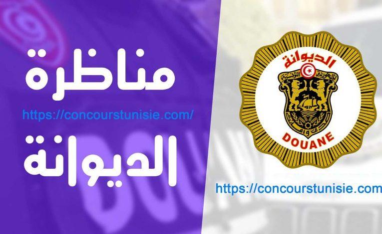 توضيح حول فتح مناظرة إنتداب أعوان بالديوانة التونسية