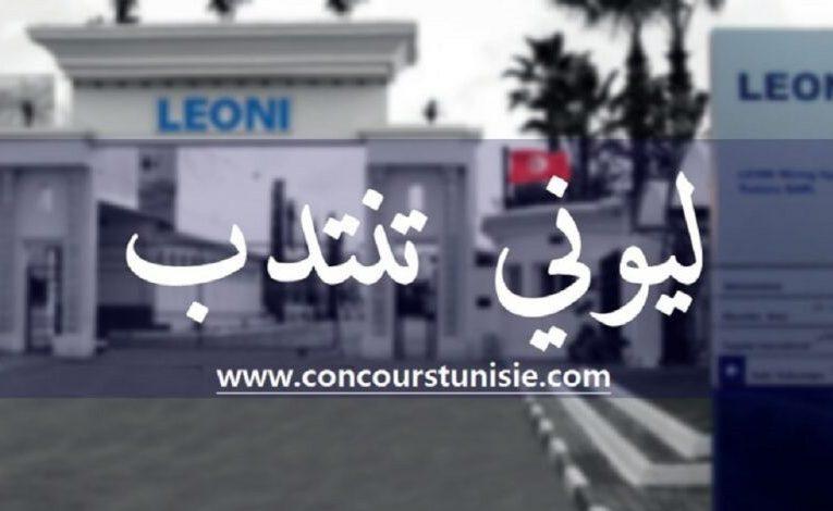 شركة ليوني Leoni تنتدب 1000 عاملة و200 عامل لمختلف فروعها