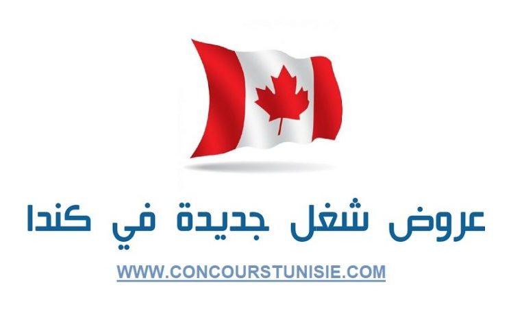 عروض هجرة و العمل في كندا مستوى ثانوي