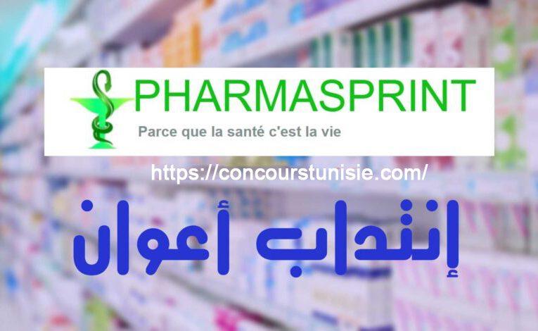 مجموعة شركات Pharmasprint للصناعات الطبية والصيدلية تنتدب أعوان
