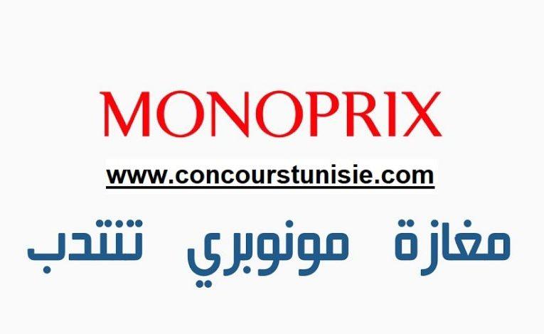 مغازات «مونوبري Monoprix تفتح باب الانتداب