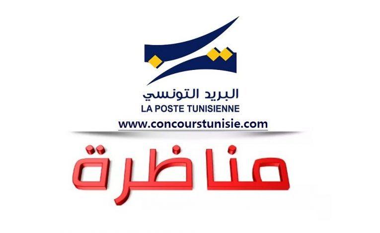 مناظرة البريد التونسي انتداب اعوان