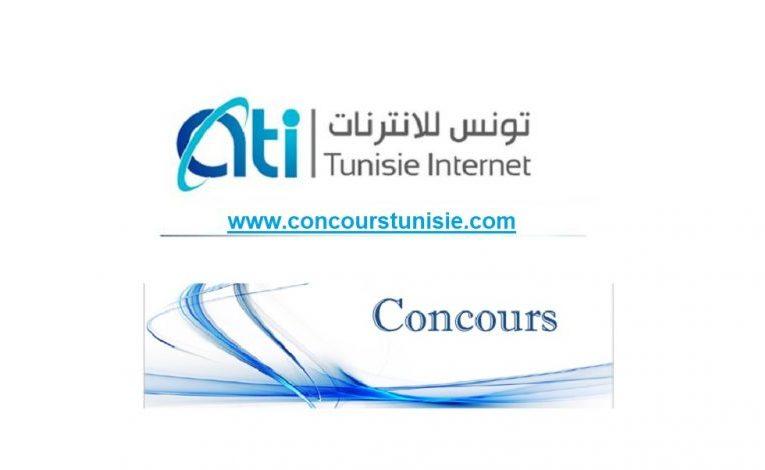 مناظرة / الشركة التونسية للأنترنات ATI للإنتداب بعنوان سنة 2021