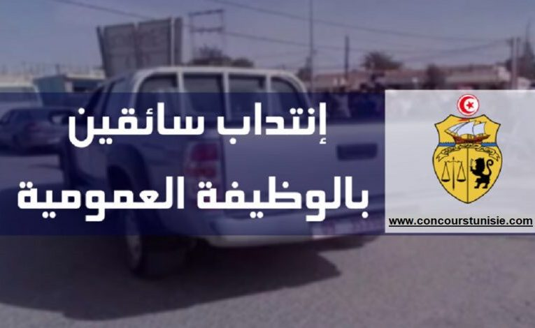 مناظرة انتداب سائقين بالوظيفة العمومية من حاملي شهادة مؤهل تقني مهني