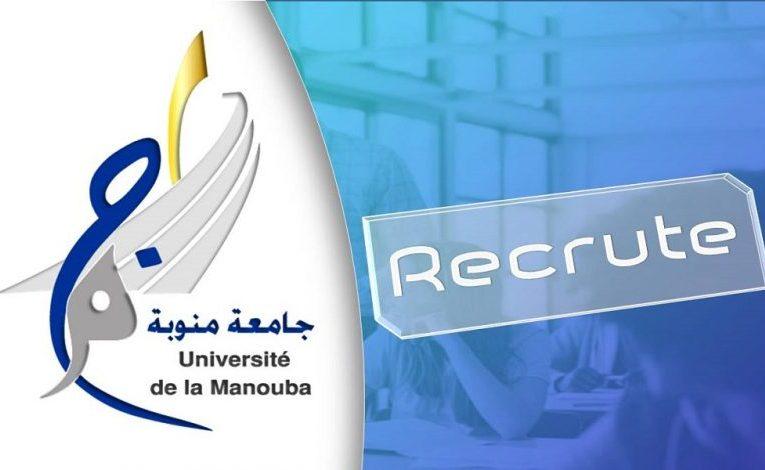 مناظرة جامعة منوبة لإنتداب مدرسين في عديد الإختصاصات بعنوان السنة الجامعية 2022/2021