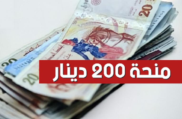 هامّ : التسجيل للحصول على منحة 200 دينار مازال متواصل – آخر أجل للتسجيل 18 جويلية 2021