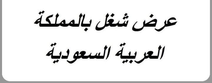 📢 عروض عمل بالمملكة العربية السعودية 🇸🇦 🇸🇦🇸🇦