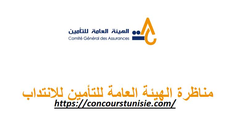 إعلان مناظرة : الهيئة العامة للتأمين تفتح باب الترشح للإنتداب