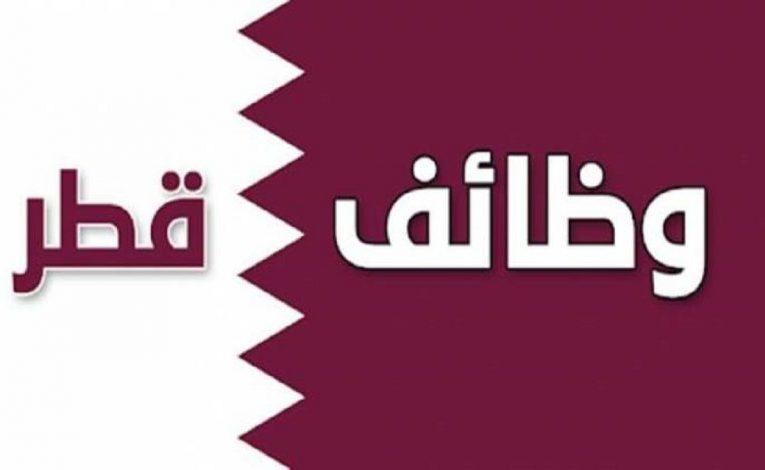 انتدابات كبرى بمجموعة شركات بدولة قطر في عديد المجالات