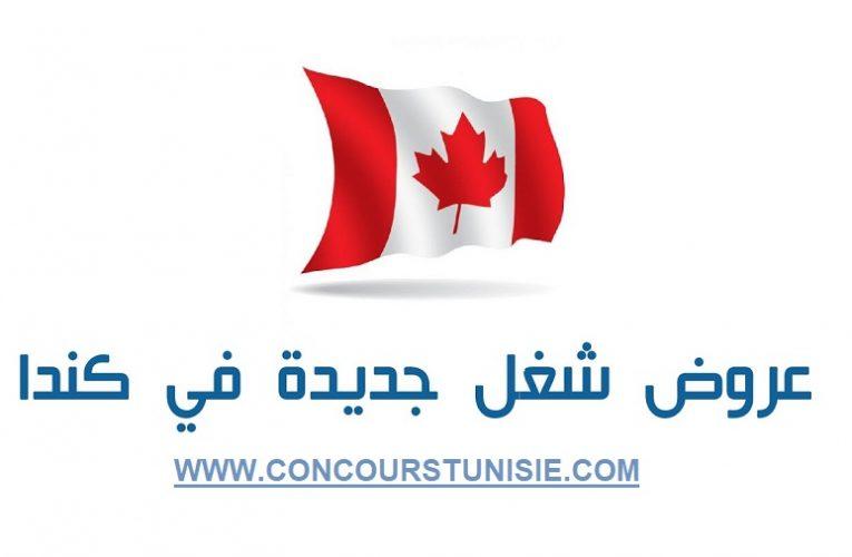 انتدابات هامة في كندا عن طريق الوكالة التونسية للتعاون الفني براتب شهري 8100 دينار مع حوافز وامتيازات هامة