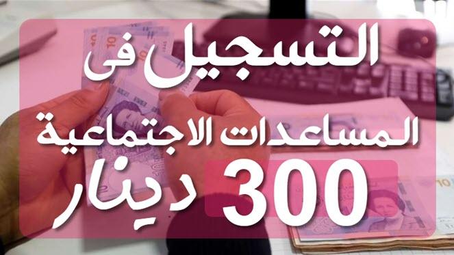 بلاغ حول الإنطلاق في عمليات التسجيل للحصول على المساعدات المالية – amen.social.tn