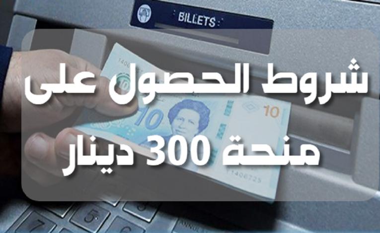 تفاصيل حول كيفية الحصول على منحة 300 دينار و رابط منصة التسجيل – amen social tn