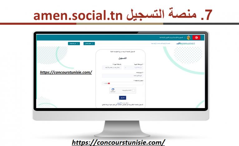 توضيح حول منحة 300 دينار و منصة amen.social.tn