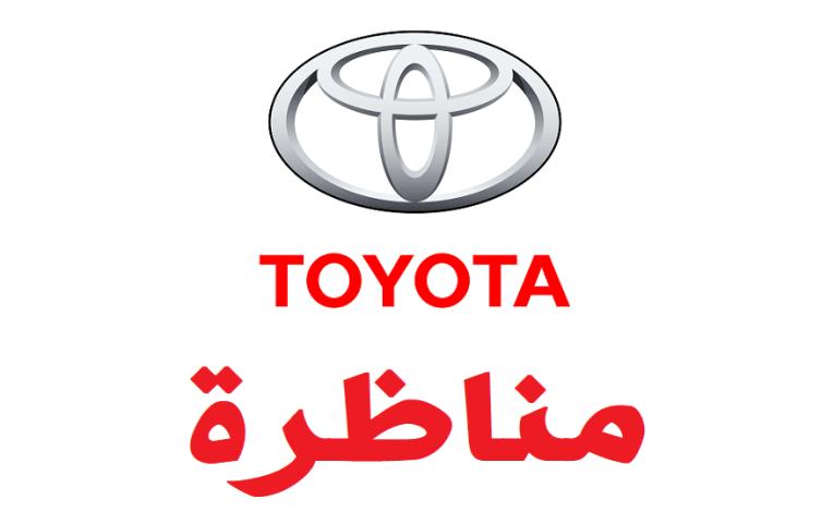 شركة تويوتا Toyota تونس ينتدب أعوان في عديد الاختصاصات