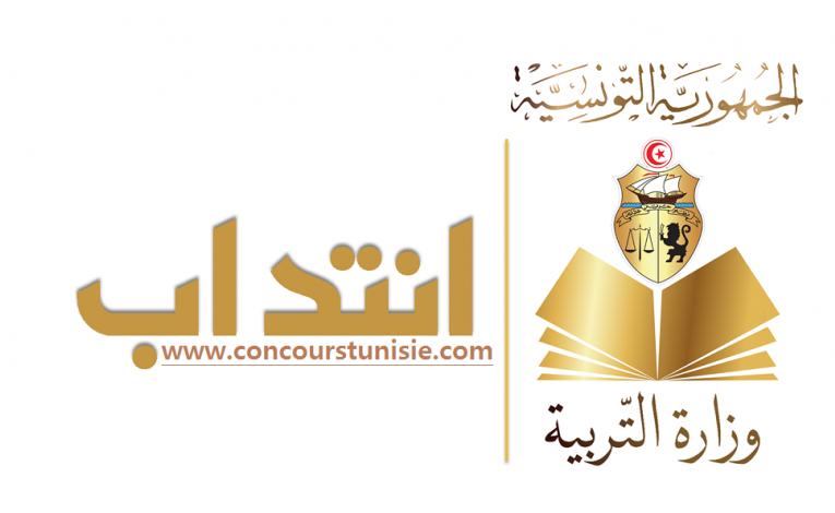 فتح باب قبول مطالب النيابات بمختلف المندوبيات (✔️مدنين✔️ بنزرت✔️ زغوان✔️ المنستير ..) : آخر أجل للترشح يوم 20 أوت