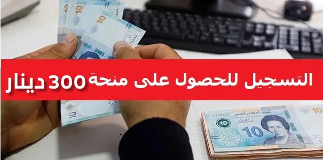 كيفية التسجيل في المنصة الإلكترونية للحصول على منحة 300 دينار – amen.social.tn