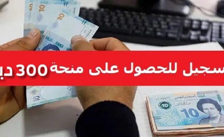مواعيد بداية صرف منح مساعدات 300 دينار رابط منصة التسجيل : amen.social.tn