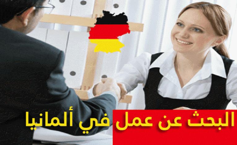 الشروط و الوثائق المطلوبة لفيزا البحث عن عمل في ألمانيا بالنسبة لحاملي الشهائد