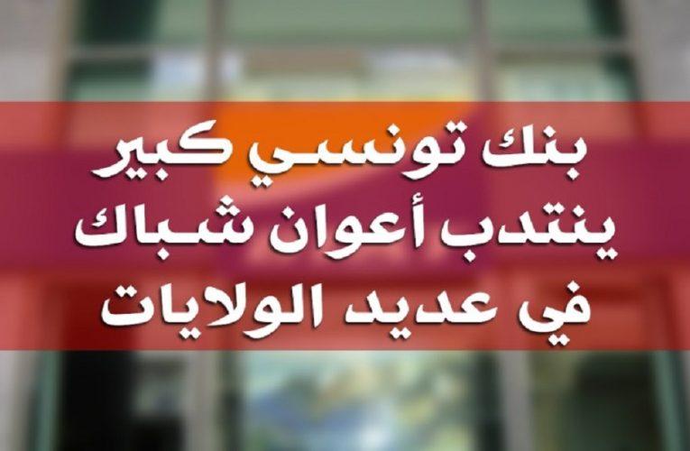 بنك تونسي ينتدب أعوان شباك ﺸﻬﺎﺩﺓ الإجازة أو الماجستير : أجر شهري 700 دينار