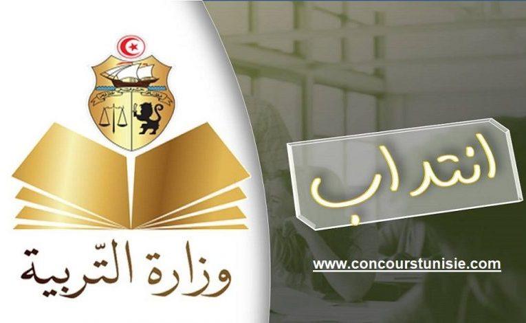 فتح باب الترشحات للقيام بنيابات في المدارس الاعدادية و المعاهد الثانوية