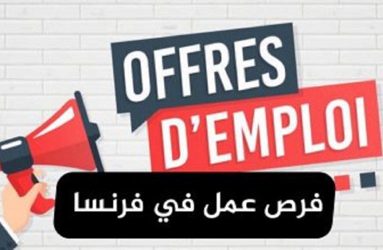 فرنسا: أكثر من 50.000 فرصة شغل متاحة للأشخاص دون دبلومات أو خبرة مهنية !