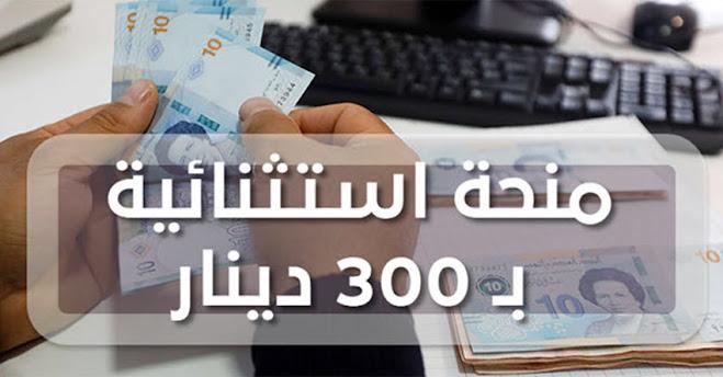 >> من هنا : رابط منصة التسجيل في منحة 300 دينار – amen.social.tn