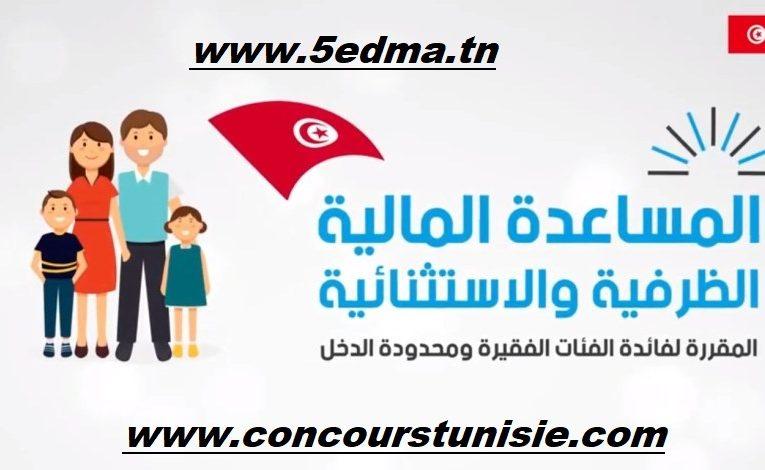 من هنا : رابط منصة التسجيل في منحة 300 دينار – amen social gov tn
