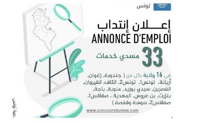 منظمة الإغاثة الإسلامية تونس تنتدب 33 عون في 16 ولاية مختلفة