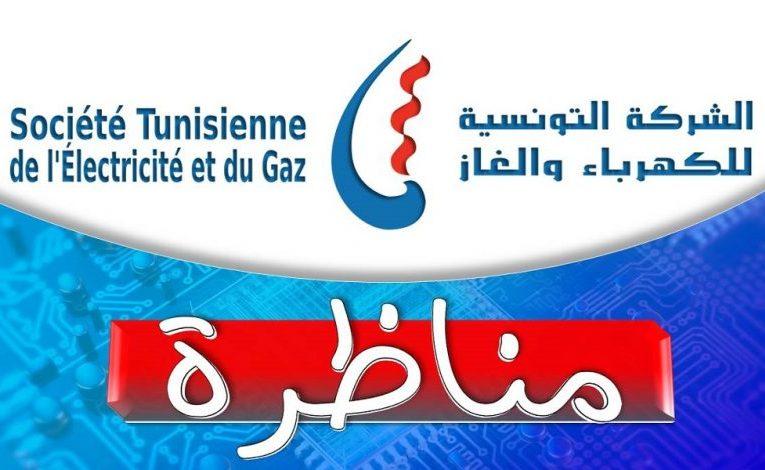 الشركة التونسية للكهرباء والغاز: مناظرات إنتداب أعوان التنفيذ