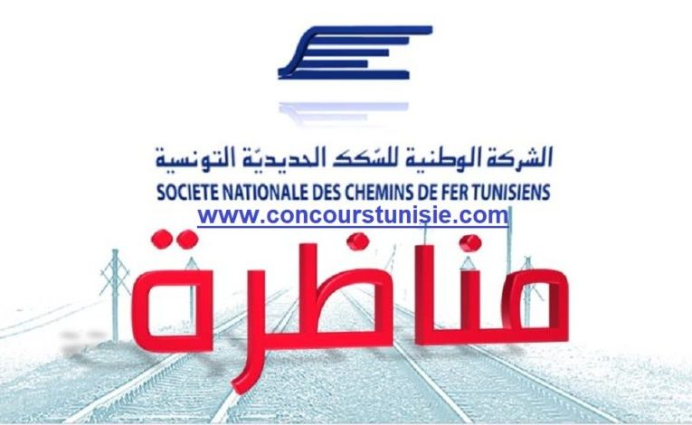 بلاغ بخصوص مناظرة الشركة الوطنية للسكك الحديدية التونسية لإنتداب 20 عون من اختصاصات مختلفة