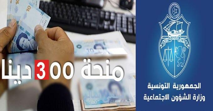 بلاغ حول متابعة صرف المساعدات المالية منحة 300 دينار ..