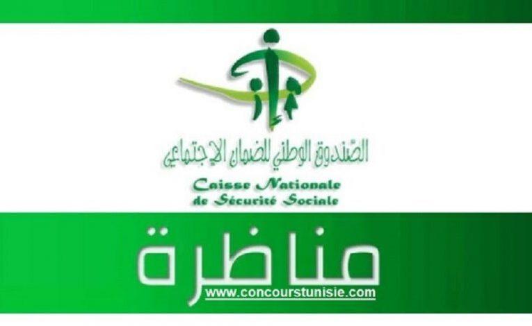 بلاغ هام مناظرات ' الصندوق الوطني للضمان الإجتماعي – Concours CNSS '