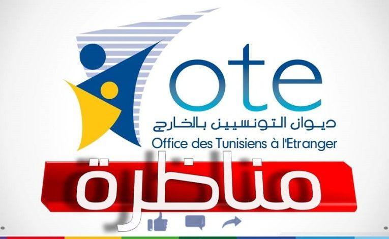 مناظرة / ديوان التونسيين بالخارج لإنتداب أعوان و إطارات – آخر أجل 25 أكتوبر 2021