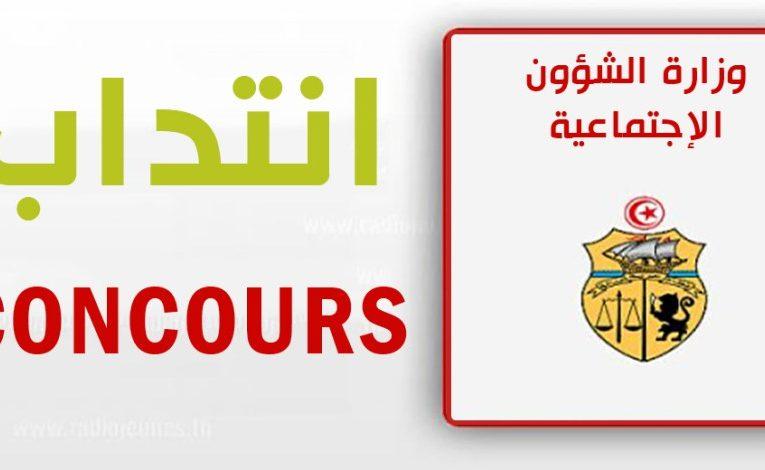 وزارة الشؤون الإجتماعية تفتح مناظرة كبرى لانتداب 222 عون وإطار