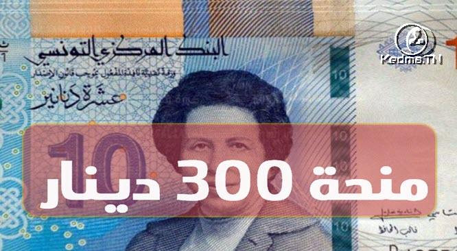 وزارة الشؤون الاجتماعية : استكمال صرف منحة 300 دينار – قبول الاعتراضات بداية من الأسبوع القادم