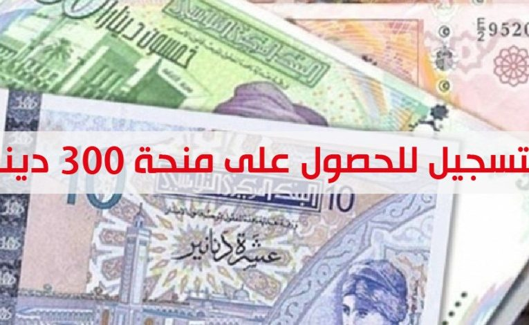 وزير الشؤون الاجتماعية يكشف موعد فتح باب الاعتراضات بشأن منحة 300 دينار